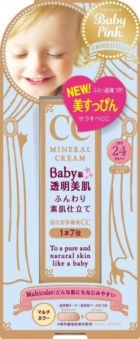 「ベビーピンク CCクリーム」(バイソン)20g・1,200円(税抜)/全1色