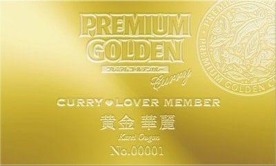 純金製カレー・ラバー メンバーカード