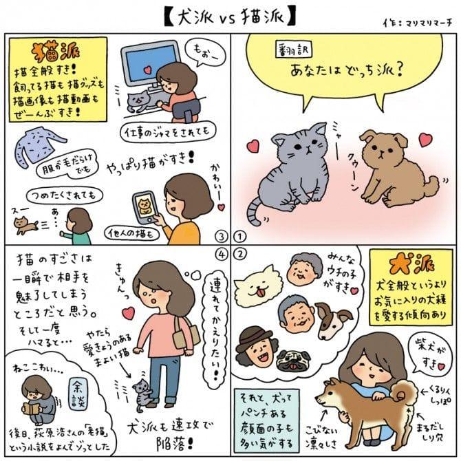 犬派VS猫派、それぞれの特徴は?