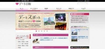 「デート日和」のトップページ