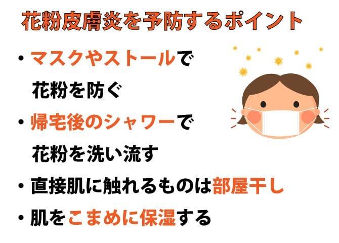 花粉皮膚炎を予防するポイント