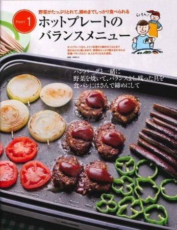 野菜がたっぷりとれて、締めまでしっかり食べられる ホットプレートのバランスメニュー