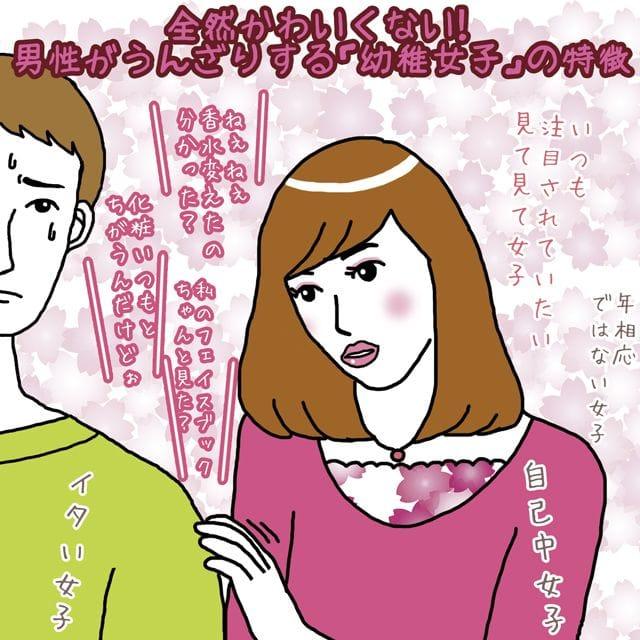 男性がうんざりする「幼稚女子」の特徴