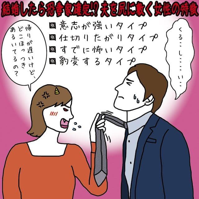 夫を尻に敷く女性の特徴