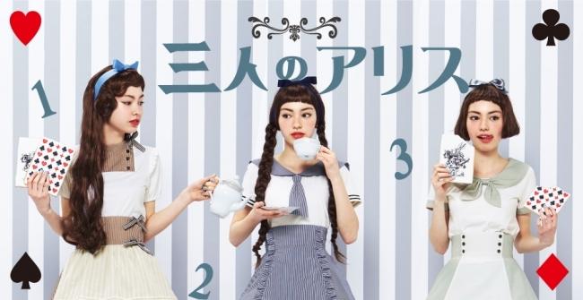 """新商品""""「三人のアリス」シリーズ"""""""