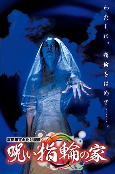 夏期限定お化け屋敷「呪い指輪の家」は東京ドームシティ アトラクションズ(~9月23日まで)、大阪ちゃやまちプラザ(9月6日まで)で同時開催。異なるストーリーと演出が楽しめます。