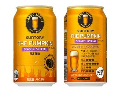 かぼちゃ風味の自然な甘さが飲みやすい「サントリー クラフトセレクト ザ・パンプキン」(オープン価格)(サントリー)