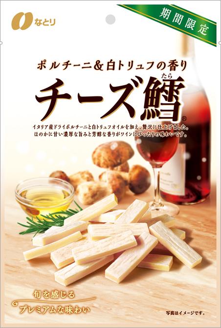 「チーズ鱈® ポルチーニ&白トリュフの香り」(税抜300円/なとり)