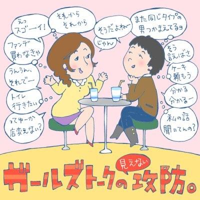 ガールズトークの見えない攻防【...