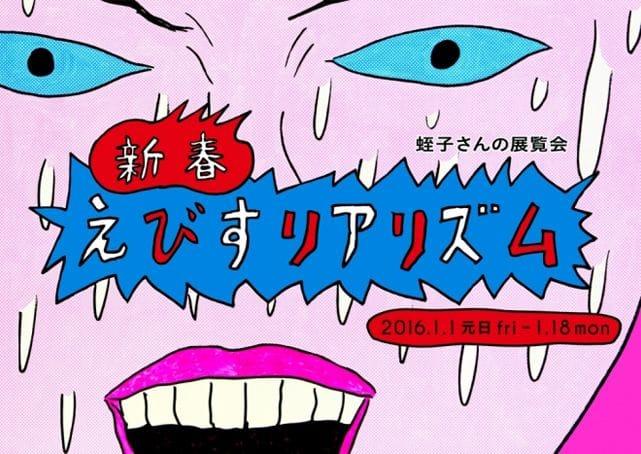 「新春 えびすリアリズム~蛭子さんの展覧会~」