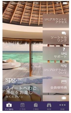 日本語版アプリの画面イメージ