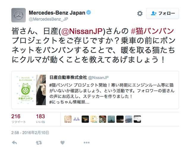 公式メルセデス・ベンツジャパンのツイート