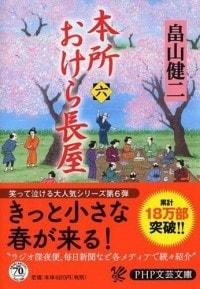 宮地さんの師匠・畠山健二さんの時代小説「本所おけら長屋」は累計18万部突破の人気シリーズ(PHP文芸文庫)