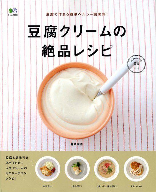 豆腐クリームを使ったさまざまなレシピが載っている『豆腐クリームの絶品レシピ』(森崎繭香/枻出版社)