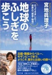 『世界のふしぎを歩こう』(PHP出版)には、宮地さんが訪れた「世界の絶景・秘境」が多数登場する