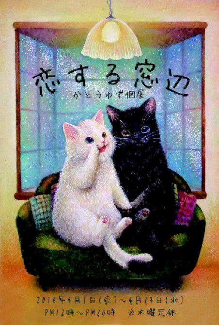 かとうゆず「恋する窓辺」 開催期間:4月1日(金)~4月13日(水)