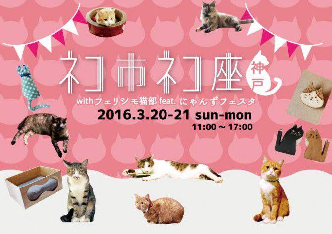 3月の「ネコ市ネコ座」は、神戸にて開催。関東で開催される際は、立ち寄ってみましょう♪