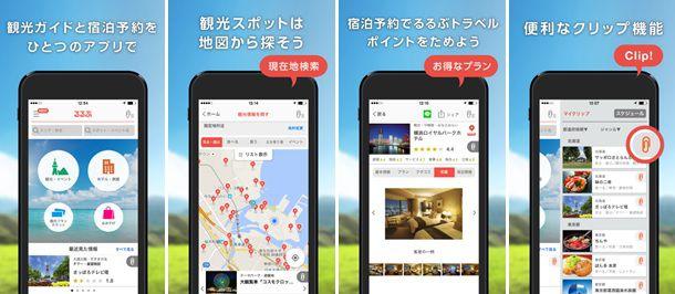 旅行ガイド・宿泊予約アプリ「るるぶ」がバージョンアップ
