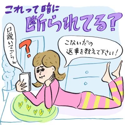 マコトねえさんの恋愛相談バー vol.1