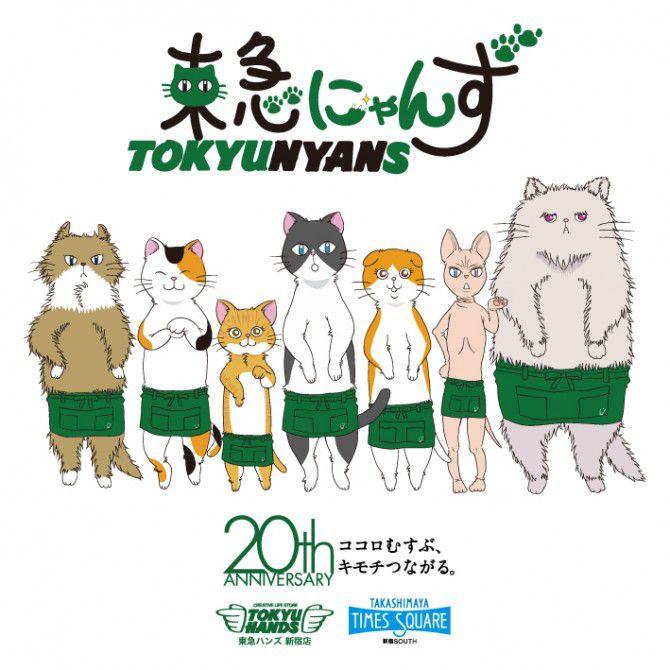 同じく20周年となるタカシマヤタイムズスクエアと連携して開催されます。