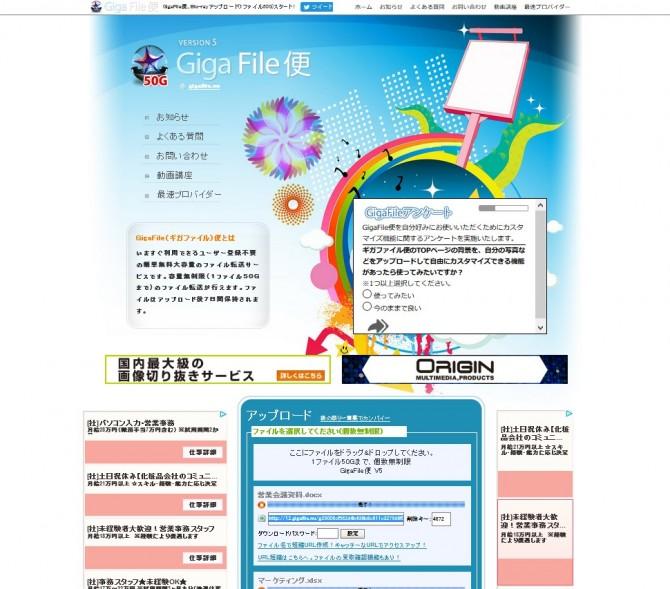 サイト名:GigaFile便 URL:://gigafile.nu/
