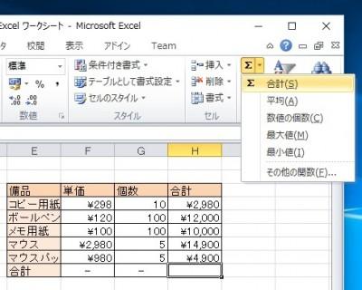 計算結果を表示するセルを選択したらExcelの「ホーム」リボンを開き、図のプルダウンメニューから処理を選択します。ここでは、数値の合計を求める「合計」を例に説明します。