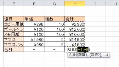 範囲を指定に進みます。最初に選択したセルに結果が表示されます。範囲の指定はドラッグ操作で行えるほか、「Ctrl」キーを押しながらクリックすれば離れたセルを選択することもできます。