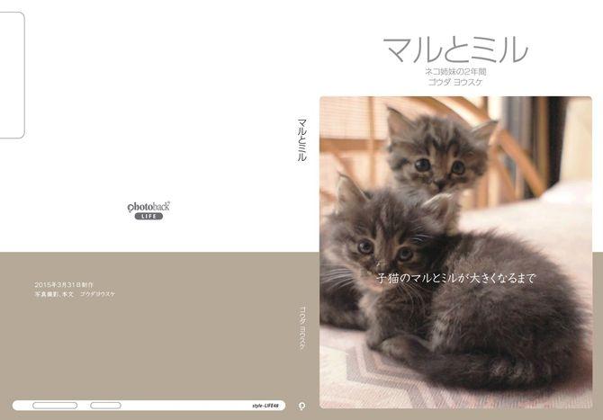 愛猫「マル」と「ミル」の成長を収めた作品「マルとミル」 http://www.photoback.jp/Stage/Photoback/PBER-4462111503312146270 ※表紙