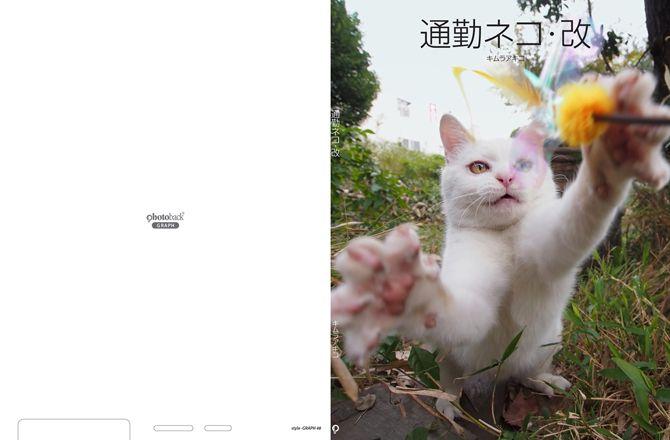 地域のユニークな猫たちを収めた作品「通勤ネコ・改 」 http://www.photoback.jp/Stage/Photoback/PBER-2511281412200244160 ※表紙