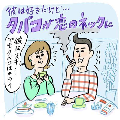 恋愛相談4