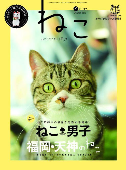 雑誌「ねこ」賞を受賞した作品は雑誌「ねこ」に掲載されます http://www.photoback.jp/Contest/Information