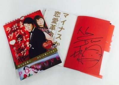 プレゼント応募商品はコチラ! 井上さん直筆サイン入りの著書&カレンダー