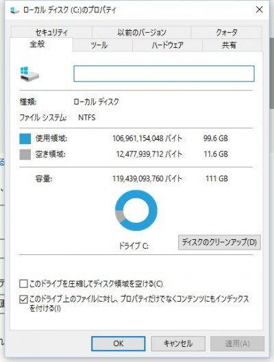 ディスククリーンアップは、「PC(コンピュータ)」を開いて「Cドライブ」を右クリック→「プロパティ」→「ディスクのクリーンアップ」から開くことができます。