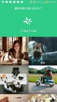 http://timetreeapp.com/ja/