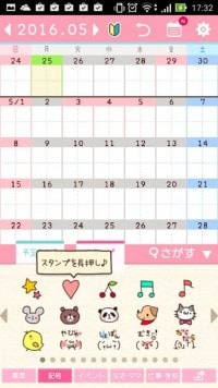 https://itunes.apple.com/jp/app/petatto-karenda-kawaii-wu/id580045076?mt=8 https://play.google.com/store/apps/details?id=com.cfinc.calendar&hl=ja