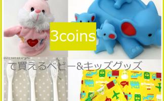 3COINSで買える「ベビー・キッズ用品」ベスト10