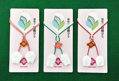 「縁結び鈴蘭守り」は、「幸福が訪れる」という花言葉を持つ鈴蘭をかたどった可憐なお守り。東京大神宮の縁結び守りで人気No.1。