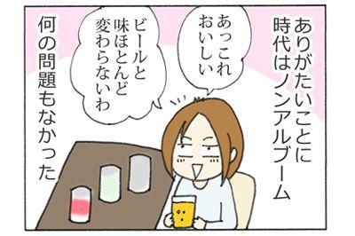 酒好きママの救世主! 「ノンアルコール飲料」4