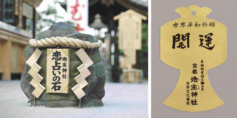 「恋占いの石」と、えんむすび地主祭りで授与される「開運こづち」