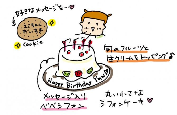 小あがり席でわが子の誕生日をお祝い!