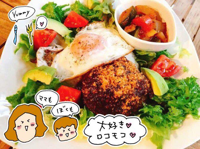 手作りハンバーグのロコモコ1080円(税込み)
