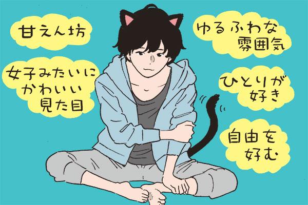 猫系男子の特徴と扱い方~猫系男子VS犬系男子はどっちが人気 ...