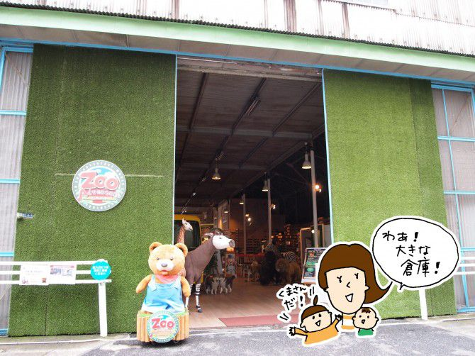 Picnic Cafe WANGAN Zoo Adventure