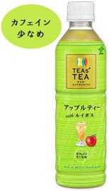 TEAs' TEA アップルティーwithルイボス カフェイン少なめ*