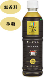 TEAs' TEA ダージリン 無香料 微糖