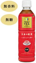 TEAs' TEA 日本の紅茶 無香料 無糖
