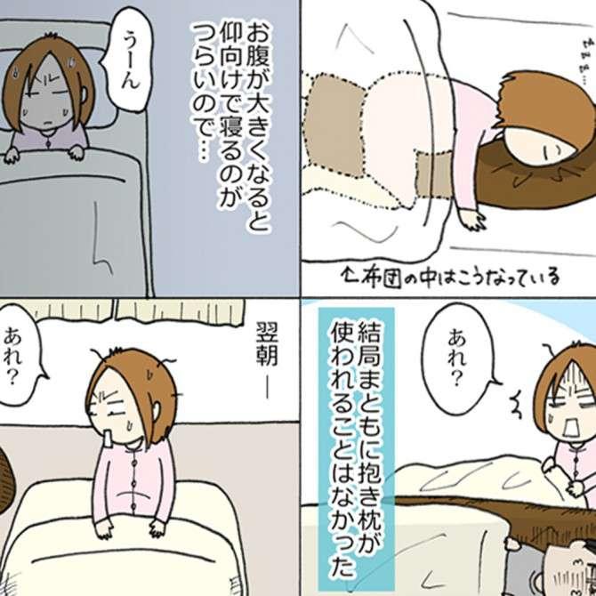 妊娠初期寝方