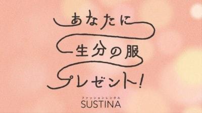 sustina_fukupresentcampaign_03-00_00_07_03-still006
