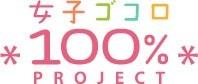 女子ゴコロ100%プロジェクト
