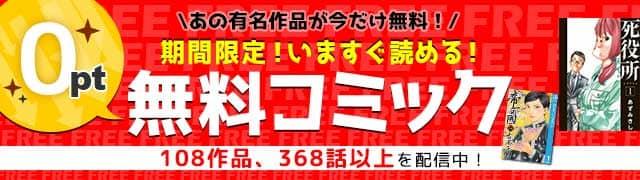 mangajoshi__freecomics